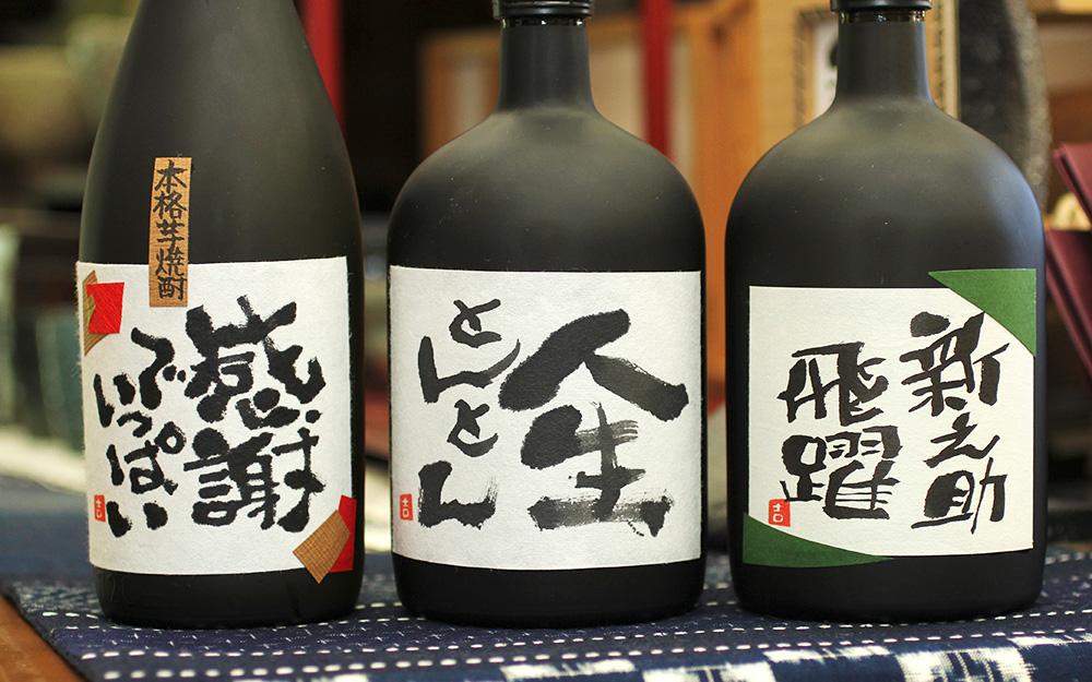 お正月には特別なラベルのお酒で新年を迎えましょう。