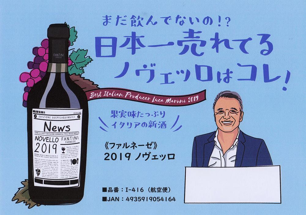 【ご予約受付中】イタリアの新酒、日本一売れてる「ノヴェッロ」