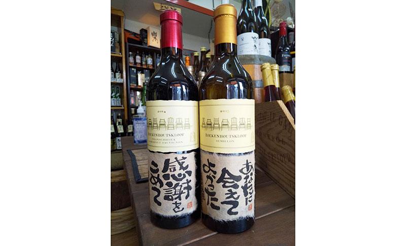 南アフリカを代表する「ワールドクラス」の生産者のワイン「ブーケンハーツクルーフ」
