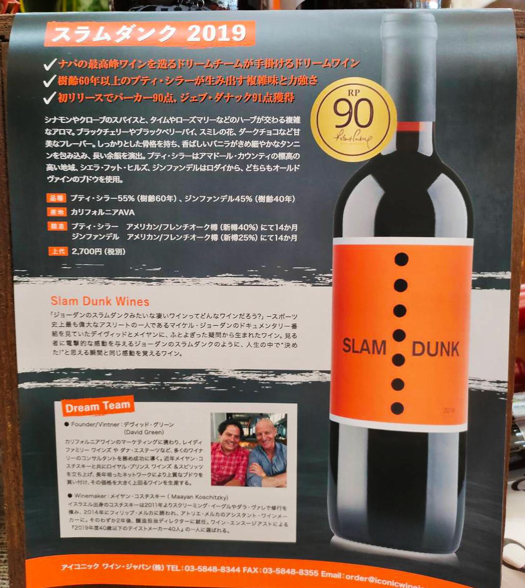 ジョーダンのスラムダンクみたいな凄いワイン!?「スラムダンク2019」